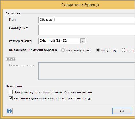 """В диалоговом окне """"Создать образец"""" укажите имя и настройте другие параметры."""
