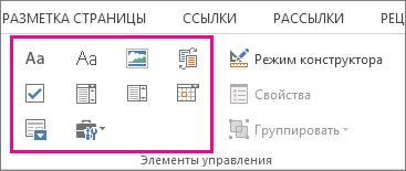 """Элементы управления """"стандартные блоки"""""""