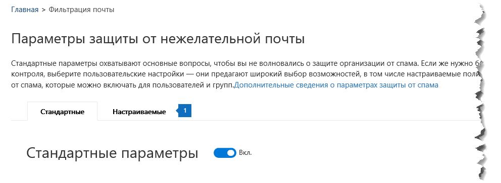 """На этом снимке экрана показано расположение на вкладке """"Настройка"""" на странице Параметры защиты от нежелательной почты в группе безопасности и центре соответствия."""