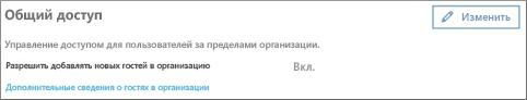 Разрешение на добавление гостевых пользователей в организацию
