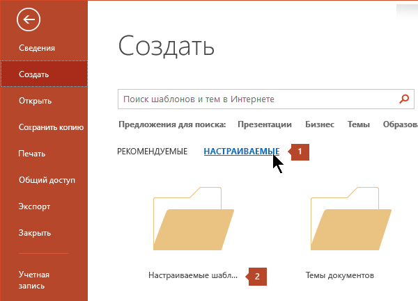 """В разделе """"Файл"""" > """"Создать"""", щелкните """"Пользовательские"""", а затем """"Пользовательские шаблоны Office""""."""