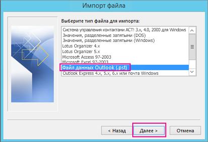 Выберите импорт PST-файла