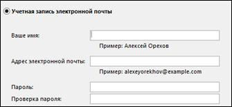 Введите адрес электронной почты и пароль для Exchange