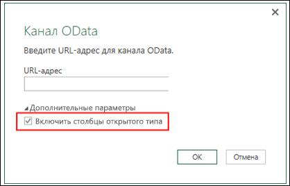 Power Query : улучшенный соединитель OData —возможность импорта столбцов Open Type из каналов OData