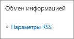 Параметры обмена информацией (RSS)