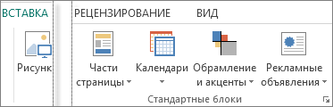 """Снимок экрана с группой """"Стандартные блоки"""" на вкладке """"Вставка"""" в Publsiher."""