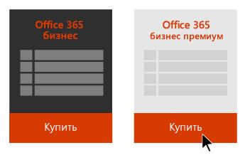 """Выбор между подпиской Office365 бизнес или Office365 бизнес премиум со стрелкой, наведенной на кнопку """"Купить"""" в поле Office365 бизнес премиум."""