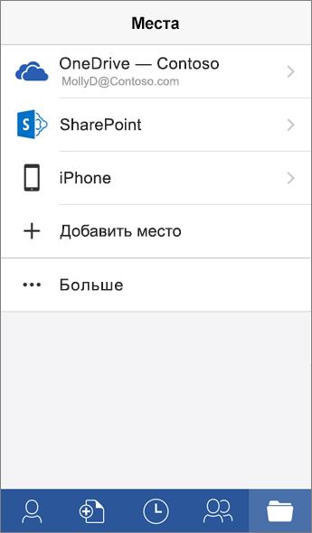 """Снимок экрана: экран """"Места"""" в мобильном приложении Word."""