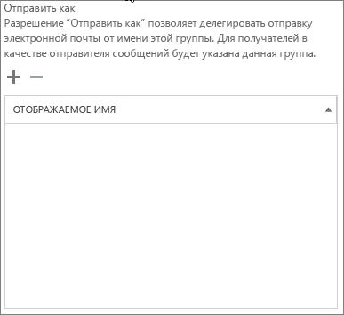 """Снимок экрана: щелкните знак """"плюс"""", чтобы добавить пользователей, которым вы хотите разрешить отправлять сообщения от группы Office365."""