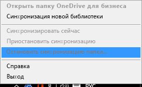 """Снимок экрана: команда """"Остановить синхронизацию папки"""" в контекстном меню клиента синхронизации OneDrive для бизнеса"""