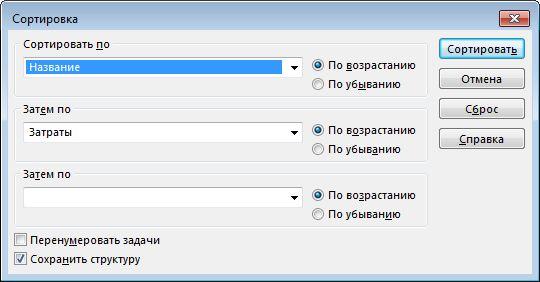 """Изображение диалогового окна """"Сортировка"""""""