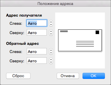 """В диалоговом окне """"Положение адреса"""" вы можете изменить для адреса получателя и обратного адреса расстояние от края конверта."""