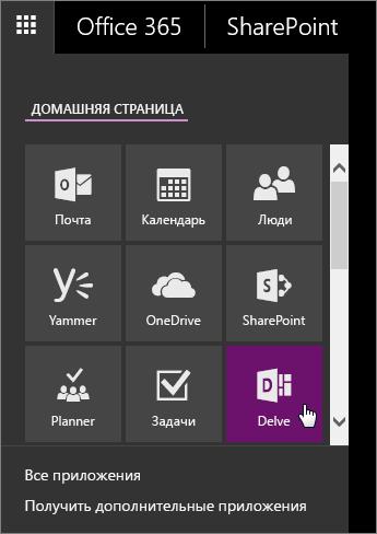 Снимок экрана: панель приложений Office365 с активной плиткой Delve.