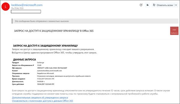 Снимок экрана: пример сообщения электронной почты с запросом на доступ к защищенному хранилищу