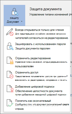 """Меню """"Защита документа"""" в Word для Office 365"""