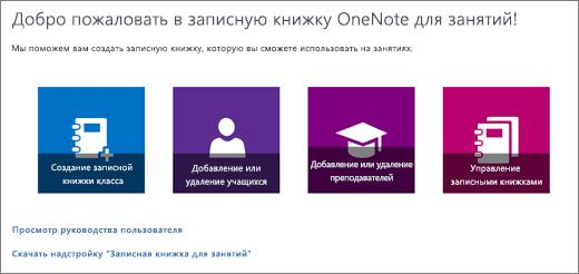 Мастер записных книжек OneNote для занятий со значками следующих операций: создание записной книжки для занятий, добавление и удаление учащихся, добавление и удаление преподавателей, управление записными книжками.