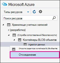 """Щелкните прием правой кнопкой мыши и выберите """"Отключить"""" для отключения от места хранения Azure"""