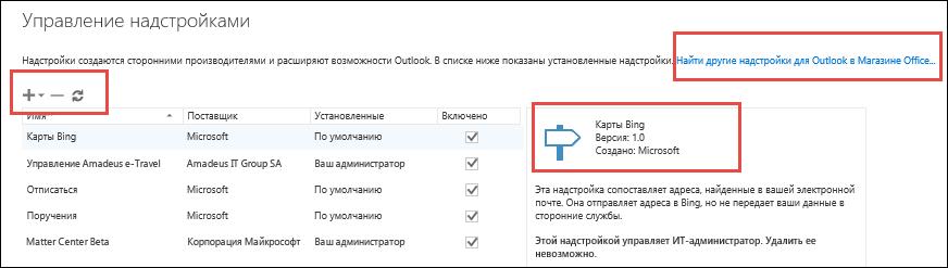 Управление надстройками в Outlook