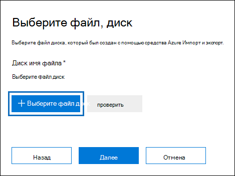 Щелкните файл выберите диск, чтобы отправить файл журнала, который был создан при запуске средство WAImportExport.exe