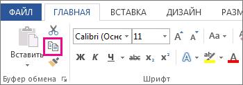 """Кнопка """"Копировать"""" на вкладке """"Главная"""""""