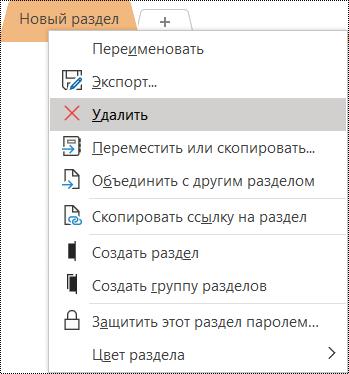 Снимок экрана: удаление раздела через контекстное меню