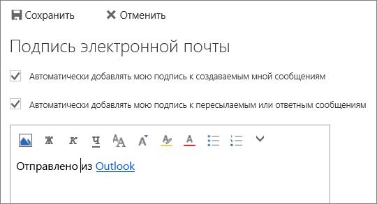 Снимок экрана: экран настройки подписи.
