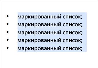 Пример маркированного списка с маркерами в виде черных кружков.