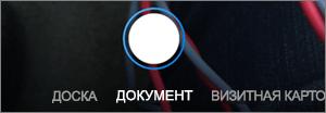 Параметры сканирования в OneDrive для iOS