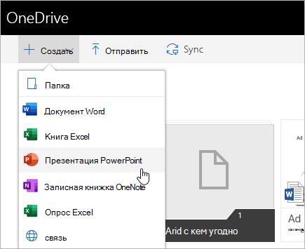 Создание файлов в OneDrive для бизнеса
