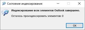 Состояние индексирования для поиска в Outlook