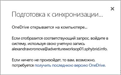 """Снимок экрана: диалоговое окно """"Подготовка к синхронизации"""", появляющееся при настройке синхронизации OneDrive для бизнеса"""
