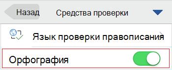 Управление проверкой орфографии