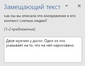 """Область """"Замещающий текст"""""""