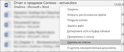 Контекстное меню для в списка недавно использовашихся файлов