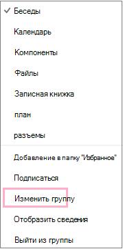 """Контекстное меню группы календарей с выделенным пунктом """"Изменить группу"""". Меню появляется при нажатии на кнопку """"Другие действия"""" в строке меню отдельной группы."""