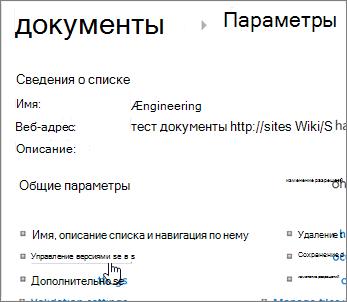 """Диалоговое окно параметров библиотеки с выделенной ссылкой """"Параметры управления версиями""""."""