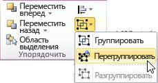 """Список групп с выбранной командой """"Перегруппировать"""""""