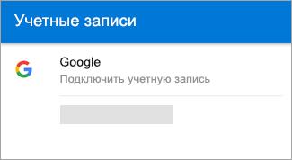 Outlook для Android может автоматически найти вашу учетную запись Gmail.