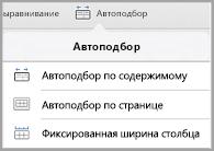 Параметры автоподбора на iPad