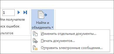 """Снимок экрана с вкладкой """"Рассылки"""" в Word, на которой выделена кнопка """"Завершить и объединить"""" и ее параметры."""