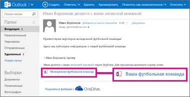Сообщение электронной почты со ссылкой на общую записную книжку