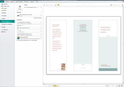 Обзор параметров печати в приложении Publisher