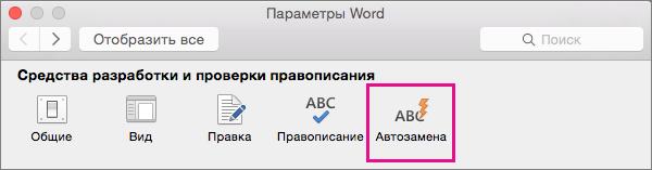 """В области """"Параметры Word"""" нажмите кнопку """"Автозамена"""", чтобы изменить параметры автозамены для документа."""