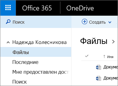 """Снимок экрана: предоставление """"Файлы"""" в OneDrive для бизнеса"""