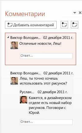 """Область """"Примечания"""""""