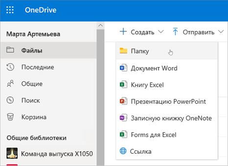 Создание папки в OneDrive