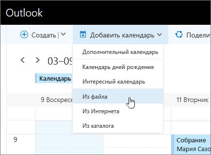 """Снимок экрана: меню """"Добавить календарь"""" с выбранным пунктом """"Из файла""""."""