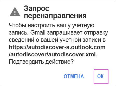 """В случае отображения запроса перенаправления нажмите кнопку """"ОК""""."""