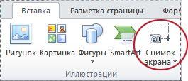 Кнопка ''Снимок экрана''