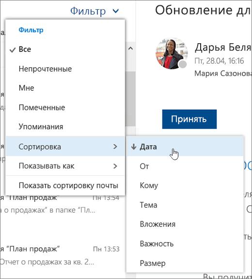 """Снимок экрана: меню """"Фильтр"""" с выбранным параметром """"Сортировать"""""""